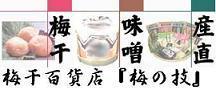 umenowaza-rakuten.JPG