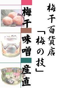 梅の技縦題.JPG