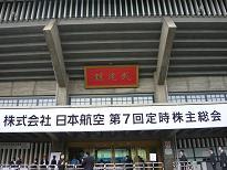JAL株主総会
