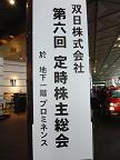 双日株主総会