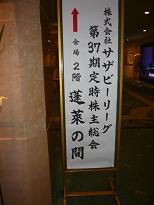 サザビーリーグ 株主総会