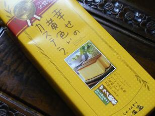 幸せの黄色いカステラ箱