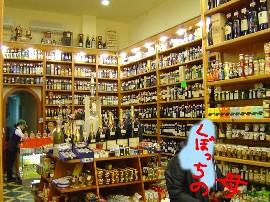ワイン屋270