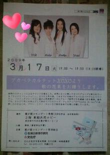 XUXU文化庁コンサート・ポスター