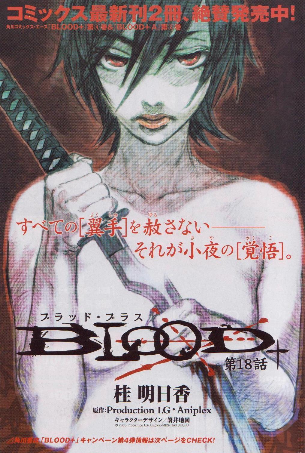 BLOOD+描き下ろしエース2月号.JPG