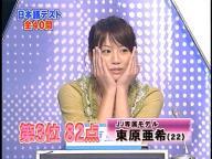 □ [小沢真珠] クイズ!日本語王 ...
