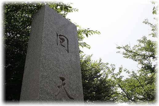大津島 回天記念館