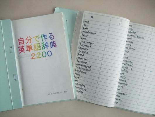 自分で作る英単語辞典2200 : 英単語 ドリル : すべての講義