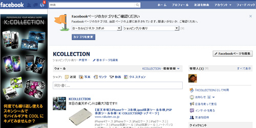 K COLLECTION FACEBOOKページ