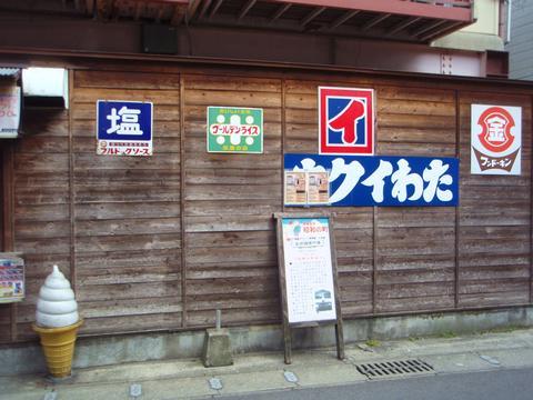 昭和の町1-4.jpg