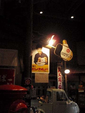昭和の町3-5.jpg