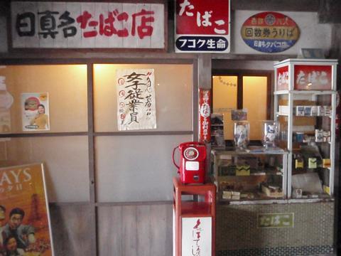 昭和の町3-6.jpg