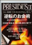 『プレジデント』2009年2月16日号表紙