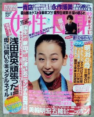 Josei Jishin 2010-3-16