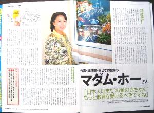 あるじゃん11月号記事pp24-25