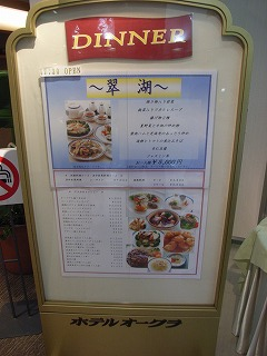ホテル・シーサイド江戸川・レストランメニュー1