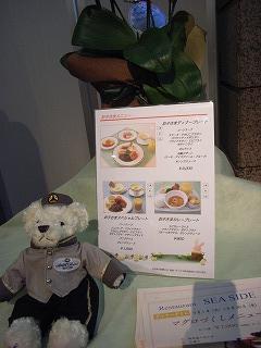 ホテル・シーサイド江戸川・レストランメニュー2