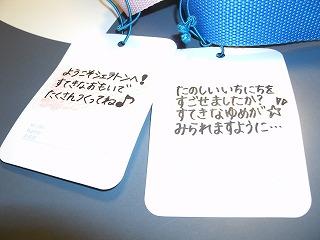 シェラトントレジャーズ・荷物タグ.jpg