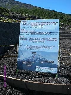 富士山20100910-4
