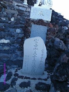 富士山20100910-6