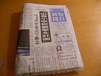 ベイ東京ヒルトン・新聞