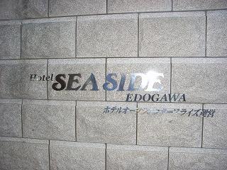 ホテル・シーサイド江戸川2