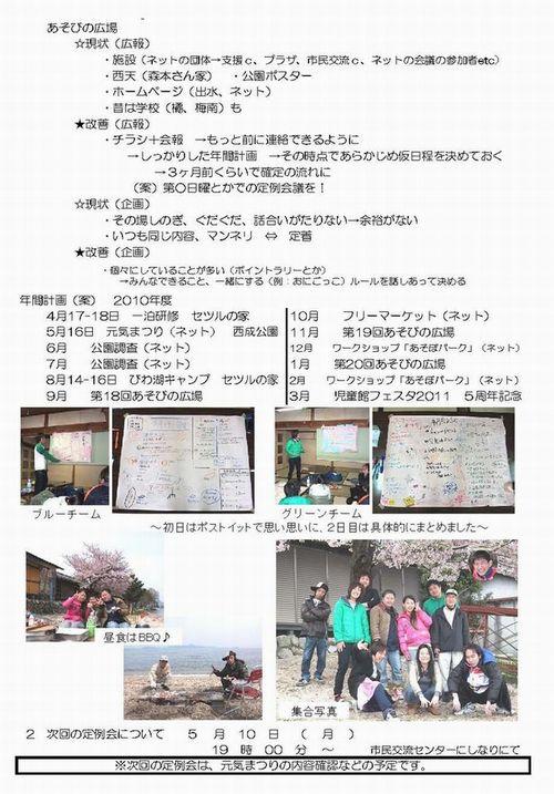 20100419 児童館会報 1_ページ_2a.jpg