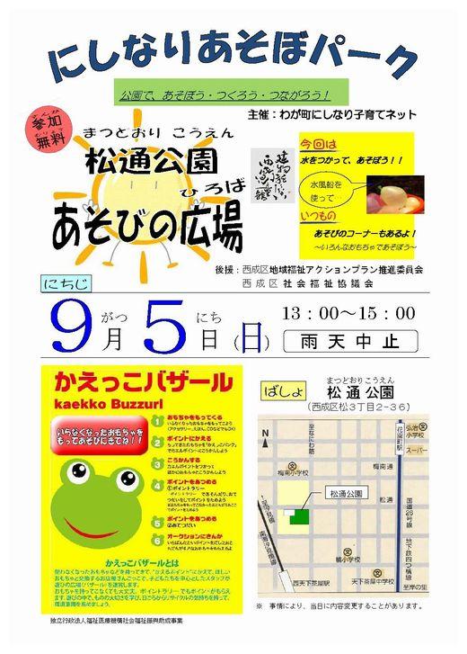 20100905あそびの広場チラシ2a.jpg