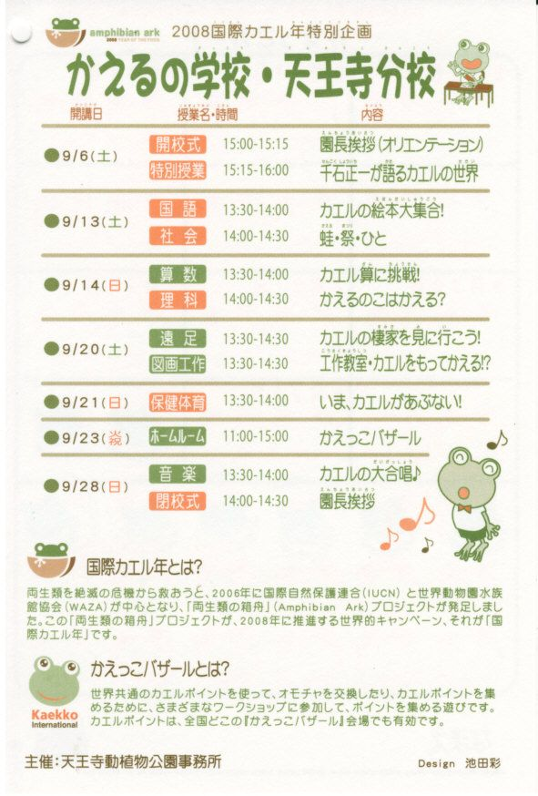天王寺分校かえっこカード(表).jpg