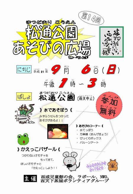 20090906松通公園遊びの広場チラシ(第14回)a.jpg
