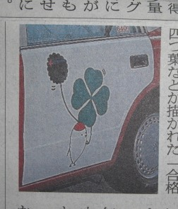 合格・必勝祈願タクシー
