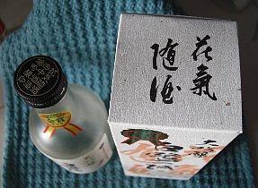 花氣随酒.JPG
