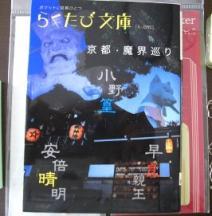京都らくたび文庫.jpg