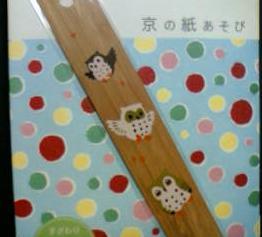 思惟ちゃん☆から竹の栞