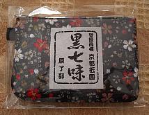 黒七味.jpg