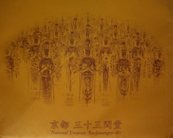 蓮華王院紙封筒.jpg