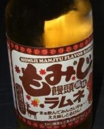 もみじ饅頭風味ラムネ.jpg