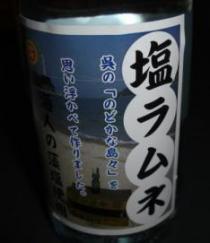 塩ラムネ.JPG