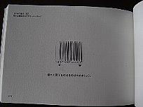 パーコード革命の本のなか