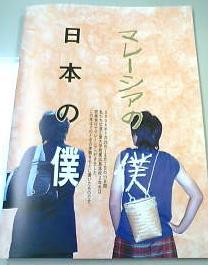 広島高校修学旅行パンフ