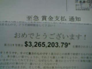 賞金支払通知.jpg