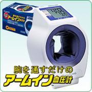 テルモ電子血圧計ES-P2000A