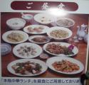 神戸での昼食は本格中華だって!