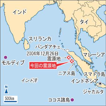スマトラ島付近でM8.5の地震→M8.7に上方修正 | ─ 灼熱 ─ - 楽天ブログ