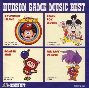 ハドソン ゲーム
