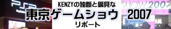 tgs2007_b.jpg
