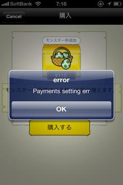 アプリ内課金