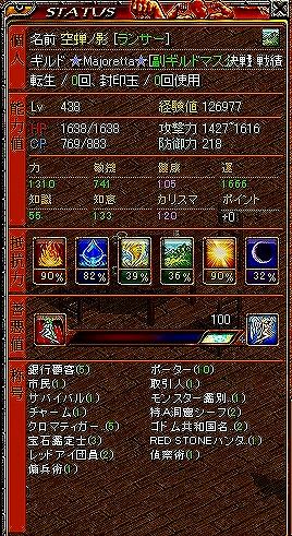 RedStone 10.04.06[05].jpg