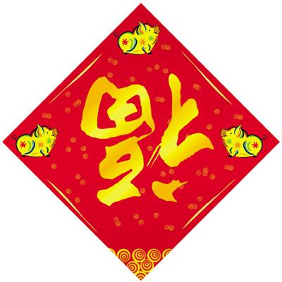 福』という文字が逆さまに書かれ...