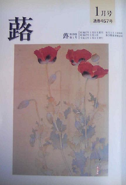 月間俳句雑誌「蕗」